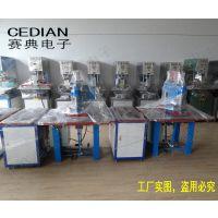 实力厂家赛典双头8千瓦高周波塑胶熔接机、高频塑料热合机、高频热合机