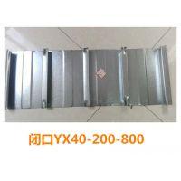 闭口楼承板YXB40-200-800一米价格 楼承板厂家 楼承板规格 楼承板生产厂家