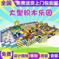大型儿童乐园EPP积木城堡 室内游乐场拓展娱乐设备淘气堡厂家定制
