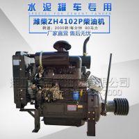 水泥罐车专用潍柴ZH4102P柴油发动机 60马力水泥罐车4102发动机