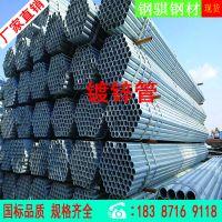 镀锌管昆明钢厂直销 Q235优质镀锌管 云南昆明钢骏钢材大量库存大小口径钢材规格齐全