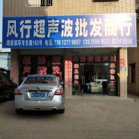 东莞市必能信机械设备有限公司