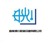 曲阜映川机械设备有限公司