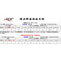 慈溪ADP,ADP国际快递|ADP快递,慈溪站点