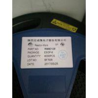 亚成微RM9010B数字/模拟调光IC, 应用于LED球泡灯、吸顶灯、平板灯