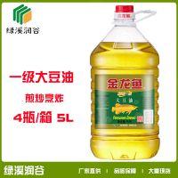 批发金龙鱼精炼一级大豆油5L/桶炒菜食用油促销团购食用油 金龙鱼