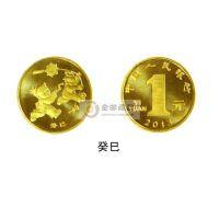 2013癸巳蛇年 生肖纪念币 十二生肖普通纪念币