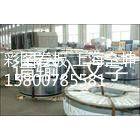 上海松江供应宝钢ST14/DC04超深冲冷轧钢带