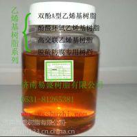 乌海厂家销售【易盛牌】酚醛型环氧乙烯基树脂(907)