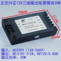 220V转正负5V正12V三组输出电源模块,小功率接线端子式电源