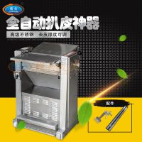 全自动去猪肉皮的机器电动不锈钢猪肉去皮机