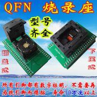 QFN测试座转DIP烧录座 翻盖下老化座编程适配座转接座0.40.5pin距