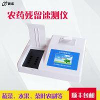 晨诺多功能食品安全检测仪 蔬菜水果水产品酒类测试仪 CNSW-SYS12