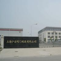 上海沪宣阀门制造有限公司