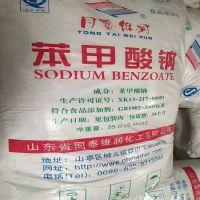 武汉苯甲酸钠食品级面包泡菜食品添加剂糕点保鲜剂苯甲酸钠厂家