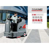 重庆高美智慧清洁1.0驾驶式洗地机S-160智慧新潮流