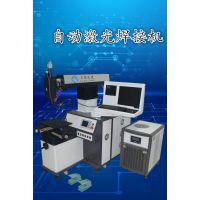 深圳激光焊接机厂家,购机即送激光焊接防护眼镜