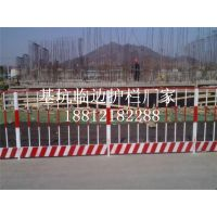 泥浆池护栏@上海泥浆池护栏@泥浆池护栏生产厂家