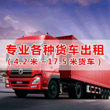 从中山东凤到河南信阳13米平板车拖头大货车
