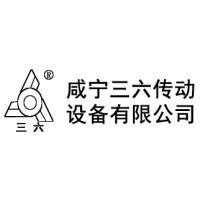 咸宁三六传动设备股份有限公司