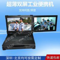 17寸上翻超薄双屏工业便携机机箱定制加固笔记本外壳军工电脑采集