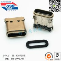 3.1 TYPE-C防水母座 24PIN 四脚插板DIP 防水等级IP67 双包壳 带胶圈-好上美