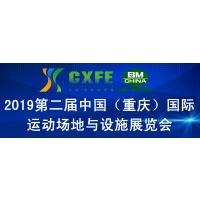 2019重庆展会时间表--5月10-12日重庆运动场地设施展