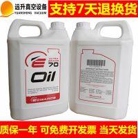 英国进口爱德华真空泵油ul70 20 19 15现货供应厂家包邮