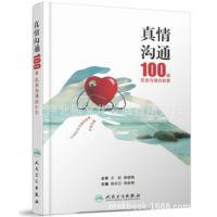 真情沟通100篇医患沟通的故事 徐长江 郑桂香 人民卫生出版社