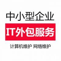 综合布线监控安防 企业IT服务外包