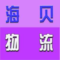上海到马鞍山货物运输 返程车配送 大件物流 价格合理