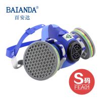 百安达 3513防毒口罩硅胶材质防有机无机酸性氨气等多种气体