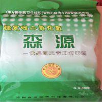 供应稳定性二氧化氯 漂白剂消毒剂 防腐剂 蔬菜饮水消毒二氧化氯