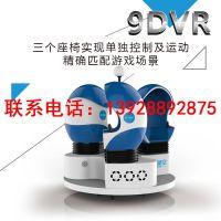 步行街9dvr虚拟设备多少钱一套vr体验店怎么加盟9d蛋椅多少钱一套