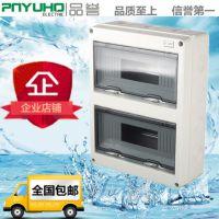 品誉HT-24回路户外防水配电箱 塑料明装强电箱带透明盖防雨布线箱IP65