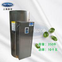上海新宁学校洗澡用热水器350升10千瓦电热水器NP350-10