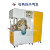 塑料膜结构自动热合成型机 骏精赛重庆生产厂家 自动C型料槽堆料高频热合成型机