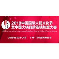 2018广州国际火锅品牌连锁加盟展