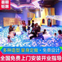 淘气堡儿童乐园加盟 室内海洋球游乐设备 大型电动淘气堡厂家定制