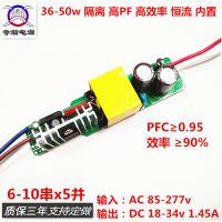 奇翰电源40w45w48w50w1.5A6-10串x5并隔离高PF值高效率内置恒流源LED驱动电源