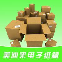 1号三层邮政包装快递纸箱定做批发