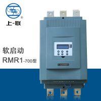 厂家直销 上海上联RMR1-700-055 AC380V软启动器55kw 数显型