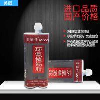 美固牌植筋胶 环氧树脂钢筋植筋锚固剂 500ml/支装 A级