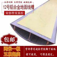 12号半圆弧形地面线槽铝合金明装电线穿线槽