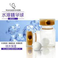 水溶吸收可溶性精华球OEM 修护肌底 保湿滋养
