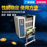 自动裁切机微电脑裁切机全自动裁切机数控裁切机工艺饰品剪链机
