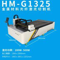 汉马激光 1000w光纤切割机 金属激光切割机排名