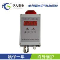 西安华凡HFF-CO单点壁挂式一氧化碳气体检测报警仪厂家直销