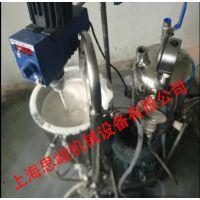 上海思峻GR2000超高线速度氨基酸洁面乳分散机