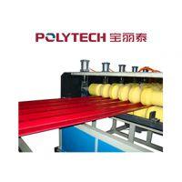 杭州宝丽泰塑胶机械有限公司新一代塑料琉璃瓦挤出机PVC合成树脂瓦挤出设备